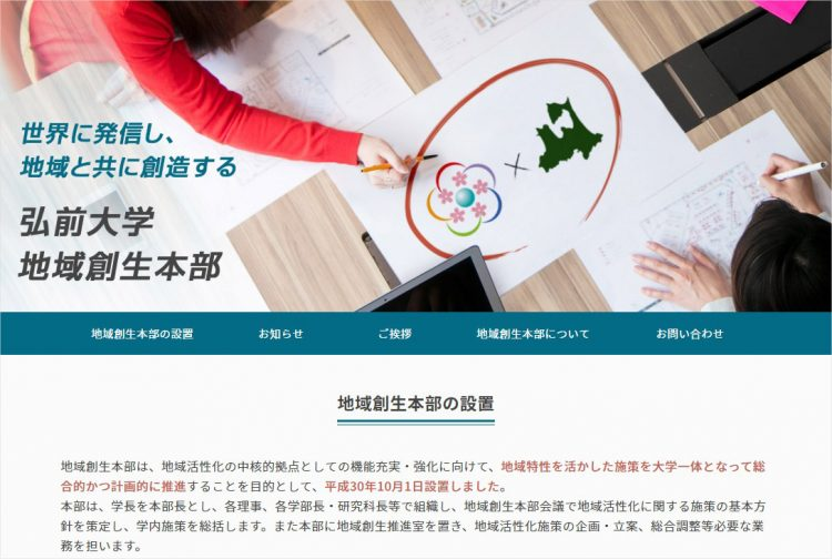 弘前大学 地域創生本部