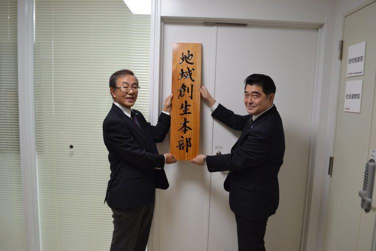 弘前大学地域創生本部看板を上掲する,佐藤学長と石川理事