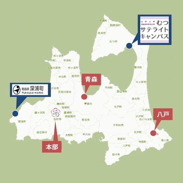 弘前大学サテライトキャンパスの設置