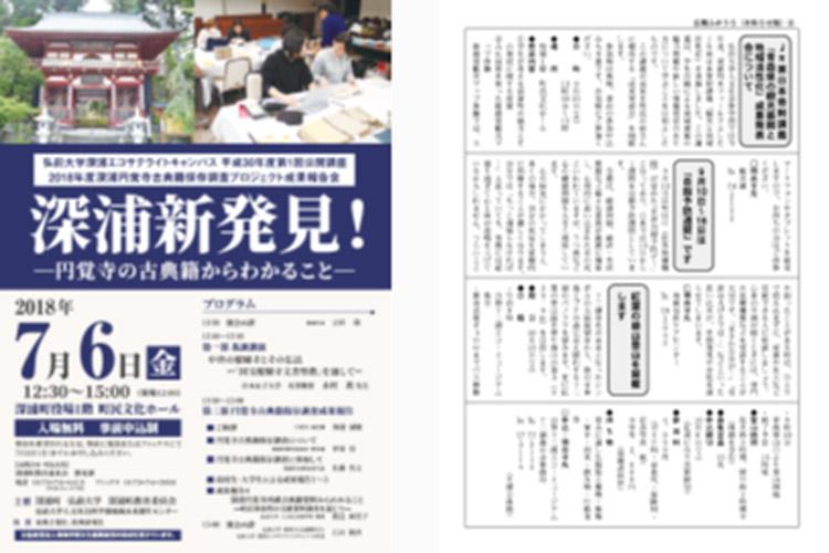 深浦エコサテライトキャンパス