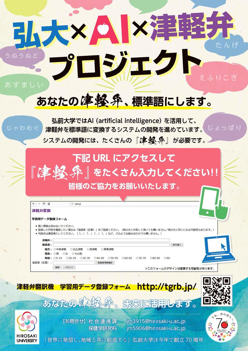 弘大×AI×津軽弁プロジェクト