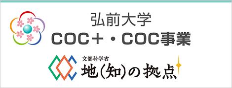 弘前大学 COC+・COC事業 地(知)の拠点