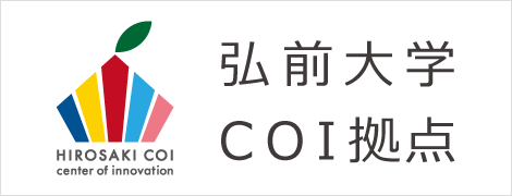 弘前大学COI拠点