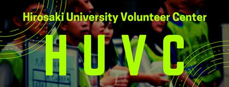 弘前大学 ボランティアセンター HUVC
