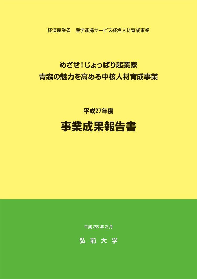 めざせ!じょっぱり起業家 青森の魅力を高める中核人材育成事業 平成27年度事業成果報告書
