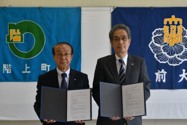 協定書を手にする浜谷町長と福田学長